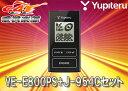 ●YUPITERUユピテルGJ系アテンザ専用リモコンエンジンスターターVE-E800PS+J-954Cセット