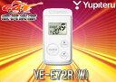 ●YUPITERUユピテル液晶リモコンエンジンスターター双方向VE-E72R(W)