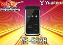 【送料無料】YUPITERUユピテルLED・アンサーバックエンジンスターターVE-E62R(VE-E6600ST/VE-E61R/VE-E60Rをお考えの方)