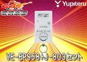 ●ユピテルYUPITERUエスティマ(ハイブリッド含む)/カローラフィールダー/ノア用エンジンスターターVE-EPS58+J-803セット
