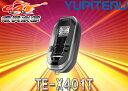 【送料無料】CARMATEアンサーバック付リモコンエンジンスターターTE-X401T(TE-X501T同等品)