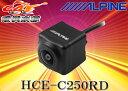 ALPINEアルパインHCE-C210RD後継マルチビュー・リアカメラHCE-C250RD