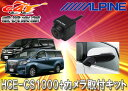 ●ALPINEアルパインサイドカメラHCE-CS1000+KTX-Y009AVアルファード/ヴェルファイア30系SET