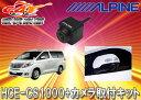 ●ALPINEアルパインサイドカメラHCE-CS1000+KTX-Y001ALアルファード20系専用SET