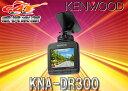 【送料無料】KENWOODケンウッドGPS搭載フルHD録画ドライブレコーダーKNA-DR300