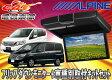 ●アルパインALPINEフリップダウンモニターTMX-RM3005B+KTX-N703Kセレナ/ランディC26系専用取付キットセット