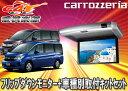 ●carrozzeriaカロッツェリアTVM-FW1020-S+KK-H105FDステップワゴンRP系SET