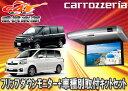 ●carrozzeriaカロッツェリアTVM-FW1020-S+KK-Y103FDノア/ヴォクシー70系用セット