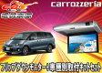 ●carrozzeriaカロッツェリアTVM-FW1020-S+KK-Y102FDエスティマ50系用セット