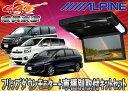 ●ALPINEアルパインPSA10S-R-B+KTX-Y1003Kノア/ヴォクシー70系/エスティマ50系用セット専用取付キットセット