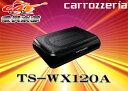 ●carrozzeriaカロッツェリアTS-WX110A後継150WサブウーファーTS-WX120A
