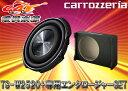 carrozzeriaカロッツェリアTS-W2520+専用エンクロージャーUD-SW250Dセット
