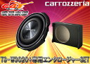 carrozzeriaカロッツェリアTS-W3020+専用エンクロージャーUD-SW300Dセット