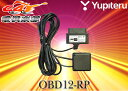YUPITERUレーダー・ポータブルナビ用OBDIIアダプターOBD12-RP