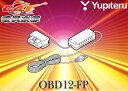 YUPITERUレーダー・ポータブルナビ用OBDIIアダプターOBD12-FP