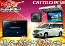 汽車導航 - ●カロッツェリアcarrozzeriaステップワゴンRP系用AVIC-CE900ST-M+TVM-FW1030-S計6点セット