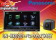 ●パナソニック地デジナビCN-RX02D+バックカメラCY-RC90KDセット
