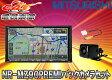 ●MITSUBISHI三菱ミツビシDIATONEナビNR-MZ90PREMI+カメラBC-100+LE-40BCセット