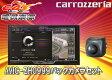 carrozzeriaカロッツェリアAVIC-ZH0999+バックカメラND-BFC200セット