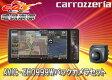 carrozzeriaカロッツェリアAVIC-ZH0999W+バックカメラND-BFC200セット