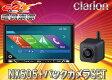 ●clarionクラリオン7型VGA地デジナビNX505+バックカメラRC15Cセット