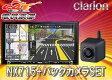 clarionクラリオン7型地デジSDナビNX715+バックカメラRC15Dセット