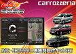 ●carrozzeriaカロッツェリアAVIC-ZH0999L+KLS-Y803Dエスクァイア/ヴォクシー/ノア80系用セット