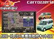 ●carrozzeriaカロッツェリア8型ワンセグナビAVIC-RL05+KLS-S802Dフレアワゴン用取付SET