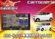 ●carrozzeriaカロッツェリアAVIC-RL05+KLS-H805D取付キットセットN-BOX/N-BOXスラッシュ用