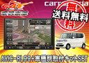 【送料無料】カロッツェリアBluetooth・CD録音・DVD再生・地デジ搭載8V型メモリーナビAVIC-RL99+KLS-H805D N-BOX/SLASH用取付キットセット