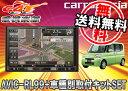 【送料無料】カロッツェリアBluetooth・CD録音・DVD再生・地デジ搭載8V型メモリーナビAVIC-RL99+KLS-D801DタントLA600S系用取付キットセット