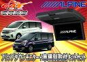 ●ALPINEアルパインRXH12X-L-B+KTX-H1005VG-RACステップワゴンRP系専用取付キットセット