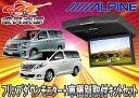 【HDMI接続専用モデル】ALPINEアルパインRSH10S-L-S+KTX-Y903Kアルファード/ヴェルファイア(20系)専用取付キットセット