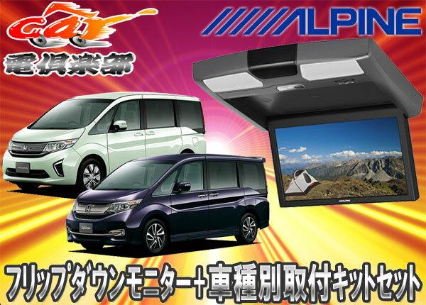 ●ALPINEアルパインRSA10S-R-S+KTX-H903Kステップワゴン(RP系)専…...:auc-cardenclub:10009352