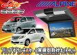 ●ALPINEアルパインRSA10S-R-S+KTX-Y903Kアルファード20系/ヴェルファイア専用取付キットセット