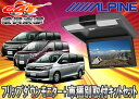 ●ALPINEアルパインRSA10S-R-S+KTX-Y1413Kノア/ヴォクシー/エスクァイア(80系)サンルーフ付車用取付キットセット
