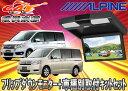 ●ALPINEアルパインRSA10S-R-B+KTX-H613VGステップワゴン/ステップワゴンスパーダ系専用取付キットセット