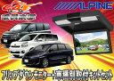 ●ALPINEアルパインRSA10S-R-B+KTX-Y1003Kノア/ヴォクシー70系/エスティマ50系用セット専用取付キットセット