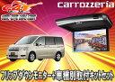 ●カロッツェリア10.2V型VGAフリップダウンモニターTVM-FW1020-B+KK-H101FDステップワゴン(RK系)用取付キットセット