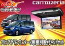 ●カロッツェリア10.2V型VGAフリップダウンモニターTVM-FW1020-B+KK-H105FDステップワゴン(RP系)用取付キットセット