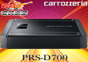 carrozzeriaカロッツェリア250W×2chブリッジャブルパワーアンプPRS-D700