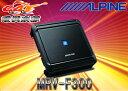 ALPINEアルパイン50W×4chデジタルパワーアンプMRV-F300