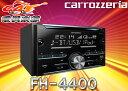 カロッツェリアFH-4400 Bluetooth/DSP搭載2DIN CDデッキiPhone/Android対応