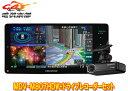 ケンウッドMDV-M807HDW+DRV-N530ハイレゾ/Bluetooth/フルセグ/HDパネル搭載200mm彩速ナビ+ドライブレコーダーセット