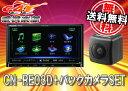 ●PanasonicパナソニックCD録音DVD再生/Bluetoothステリモ対応地デジ搭載ナビCN-RE03D+バックカメラCY-RC90KDセット