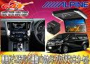 【受注生産】ALPINEアルパインEX11V-VE-B+PX...