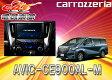 ●カロッツェリア10V型アルファード専用AVIC-CE900AL-M