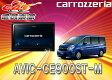 ●カロッツェリア10V型ステップワゴン専用 AVIC-CE900ST-M
