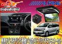 【受注生産】ALPINEアルパインEX11V-VO+PXH1...