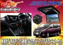 【受注生産】ALPINEアルパインEX11V-EQ+PXH1...